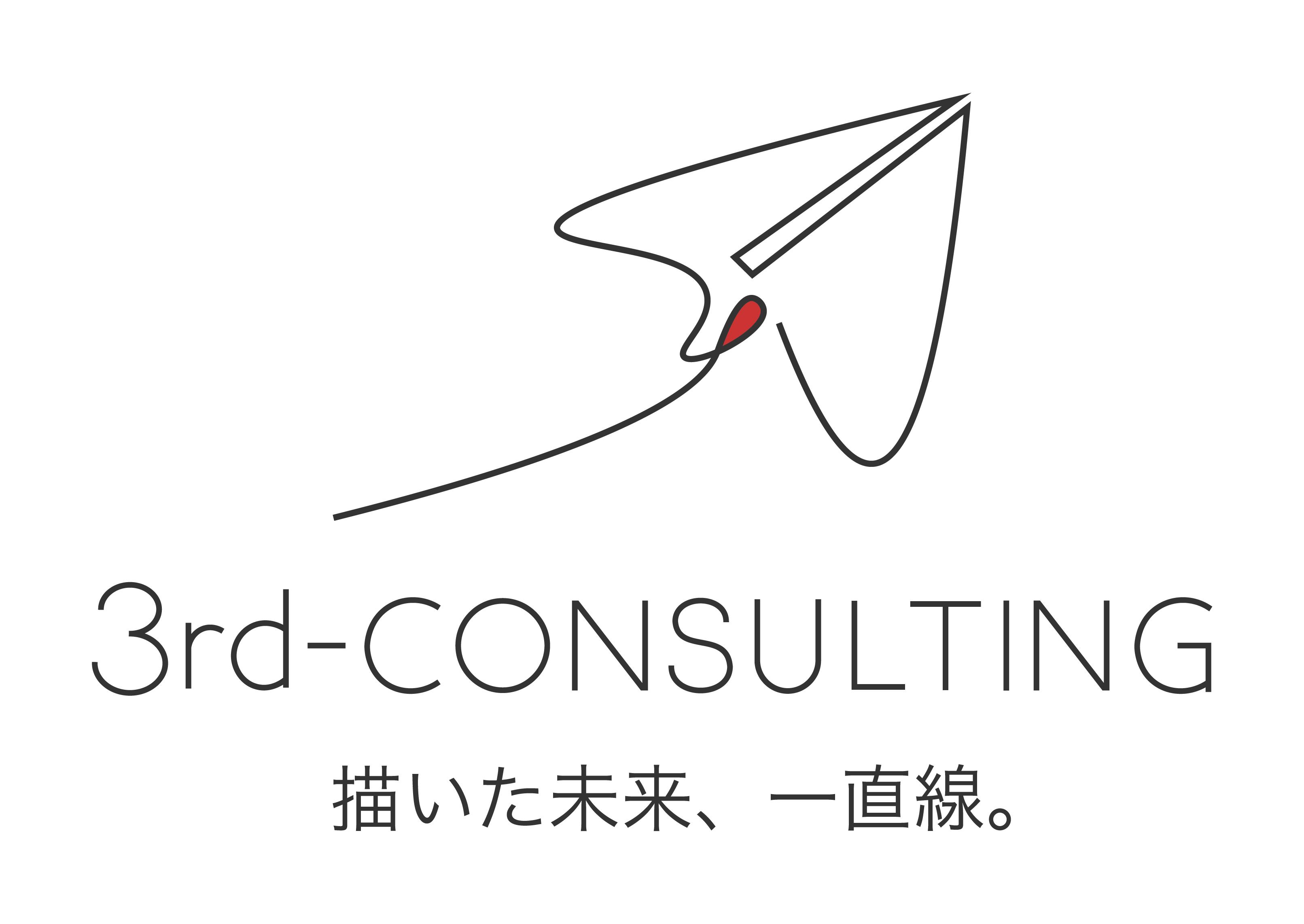 3rdコンサルティング株式会社